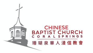 Chinese Baptist Church of Coral Spring Logo